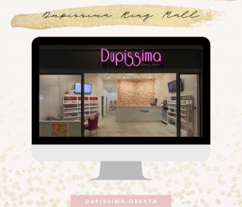 Dupissima в Ring Mall