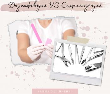Дезинфекция и стерилизация в маникюра и педикюра