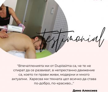 Димо Алексиев