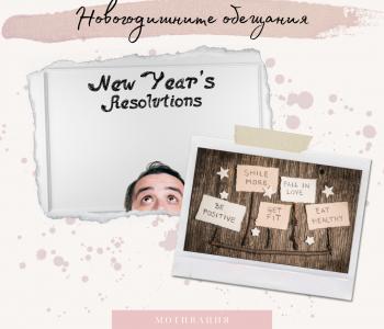 Новогодишните обещания