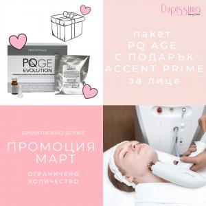 3бр. PQ Age Peeling + подарък Accent Prime за лице