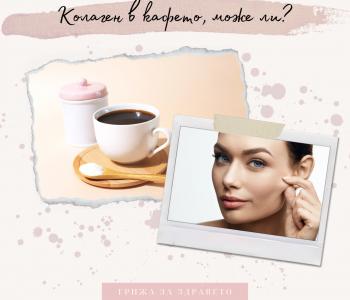 Колагенът като хранителна добавка и съвместим ли е с кафето?