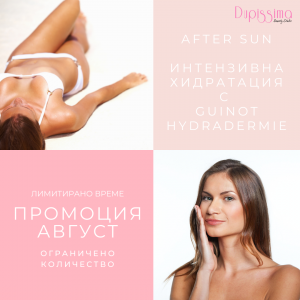 """After sun с Hydradermie """"Младост"""""""